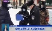 疫情在前警察不退  冰天雪地展现警色