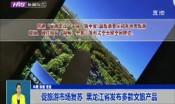 促旅游市场复苏  黑龙江省发布多款文旅产品