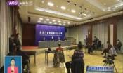 黑龙江省对所有入境人员实施严格管控措施 入境后全部进行流调、核酸检测、就地集中隔离