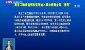 """黑龙江确诊病例和境外输入确诊病例全部""""清零"""""""