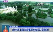 哈尔滨市土壤环境质量总体清洁 居于全国前列