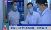 """哈尔滨市""""不动产登记+金融延伸服务""""开放平台成功上线"""