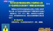 哈尔滨市应对新冠肺炎疫情工作指挥部办公室关于在疫情常态化防控条件下调整负面清单的通知