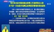 哈尔滨市应对新冠肺炎疫情工作指挥部办公室关于进一步加强市场摊区疫情防控管理的紧急通知