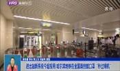 """进出站新系统今起投用 哈尔滨地铁在全国首创戴口罩""""秒过闸机"""""""