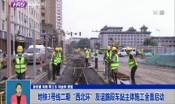"""地铁3号线二期""""西北环""""友谊路段车站主体施工全面启动"""