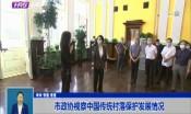 市政协视察中国传统村落保护发展情况