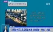 """道里道外沿江区段规划改造 功能面貌""""全线""""升级"""