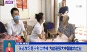 矢志学习苏宁烈士精神 为建设强大中国建功立业
