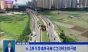 长江路与香福路分离式立交桥主体开建
