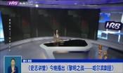 《史志讲堂》今晚播出《黎明之战——哈尔滨剿匪》