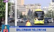 国有公交跨越发展 升级公交畅行冰城