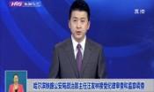 哈尔滨铁路公安局政治部主任汪发林接受纪律审查和监察调查