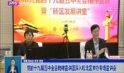党的十九届五中全会精神宣讲团深入松北区举办专场宣讲会