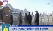 巴彦县:突出农村疫情防控 守土有责守土尽责