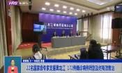22名国家级专家支援黑龙江 172例确诊病例得到及时有效救治