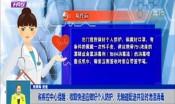 省疾控中心提醒:收取快递应做好个人防护、无触碰配送并及时清洁消毒