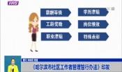 《哈尔滨市社区工作者管理暂行办法》印发