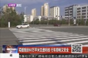 精细施划60万平米交通标线_行车顺畅又安全