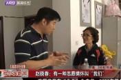 """赵晓春:有一种志愿情怀叫""""我们"""""""