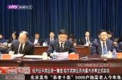 哈尔滨新区系列重大改革正式启动 经开区平房区统一管理