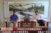 宋希斌会见华侨城集团首席顾问
