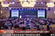 黑龙江湿地论坛暨夏季生态旅游产品推介会举行