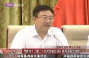 市政协十二届二十四次常委会召开_陈海波到会讲话