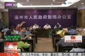 浙江温州:民房倒塌致22人遇难6人受伤
