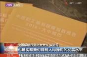 2016中国职工福利保障仍处于基础水平中游