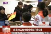 北京2022年冬奥会会徽开始征集