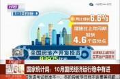 国家统计局:10月国民经济运行稳中有进