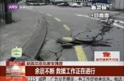 新西兰南岛发生强震
