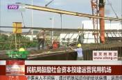 民航局鼓励社会资本投建运营民用机场