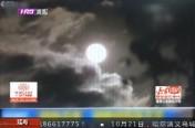 68年以来最大月亮 现身天宇