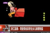 浙江嘉善:奇葩情侣卖亲生女儿换宠物猫