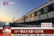 2017春运火车票15日开售