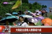台湾旅游业遭遇寒冬 大陆赴台游客人数骤减六成