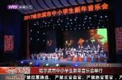 哈尔滨市中小学生新年音乐会举行