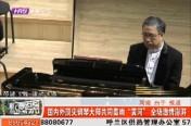 """国内外顶尖钢琴大师共同奏响""""黄河"""" 全场激情澎湃"""