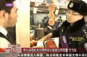 宁立东:80后民警的别样春节