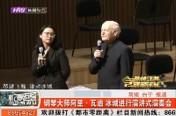 钢琴大师阿里·瓦迪 冰城进行演讲式演奏会