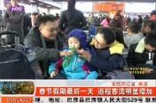 春节假期最后一天 返城客流明显增加