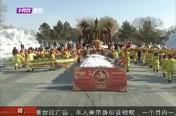 二月二春龙节 太阳岛上真热闹