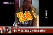 """""""妻管严""""爆红网络 女子训斥醉酒老公"""