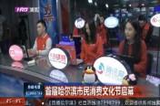 首届哈尔滨市民消费文化节启幕