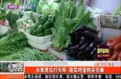 水果黄瓜打头阵  眼下蔬菜鸡蛋物美价廉