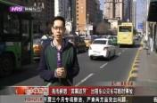 """我市新增""""黄黑道牙"""" 出租车公交车可临时停放"""
