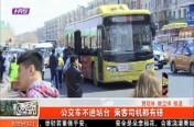 公交车不进站台  乘客司机都有错