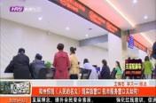 郑州惊现《人民的名义》现实版窗口 我市服务窗口又如何?
